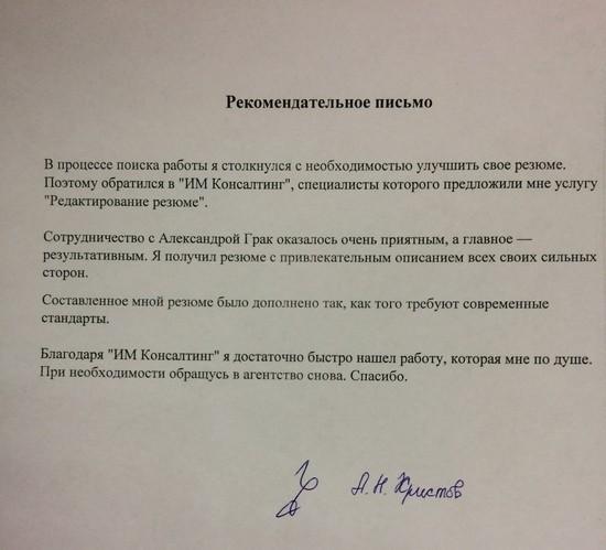 Отзыв клиента кадрового агентства для соискателей ИМ Консалтинг Алексей Христов об услуге Составление резюме на русском языке