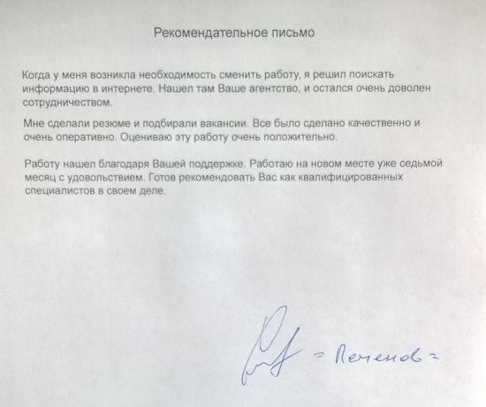 Отзыв клиента кадрового агентства для соискателей ИМ Консалтинг Сергей об оказанных услугах пакет Сопровождение поиска работы
