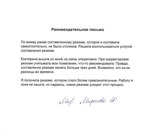 Отзыв клиента кадрового агентства для соискателей ИМ Консалтинг Юлия об оказанной услуге Составление резюме