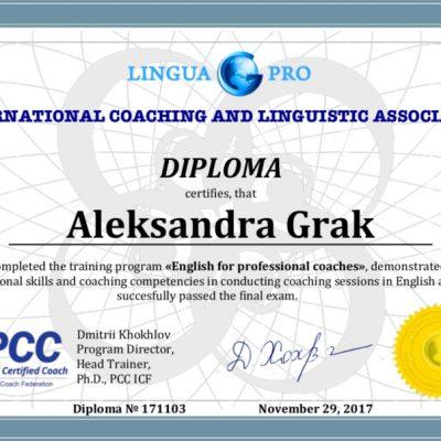 Александра Грак диплом Международная ассоциация ICLA Lingua Global Pro (Дмитрий Хохлов, PCC ICF) — English For Professional Coaches