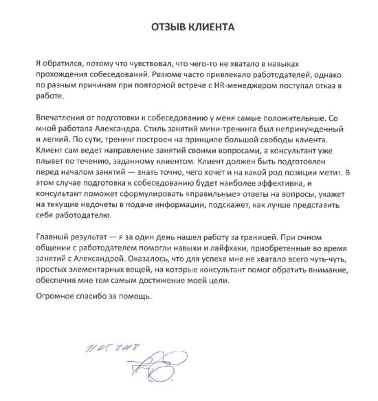 Отзыв клиента кадрового агентства для соискателей ИМ Консалтинг Егор об услуге Подготовка к собеседованию