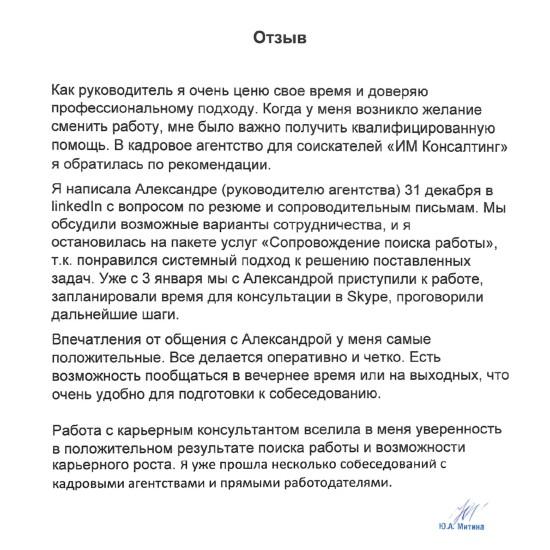 Отзыв клиента кадрового агентства для соискателей ИМ Консалтинг Юлия об оказанной услуге Сопровождение поиска работы