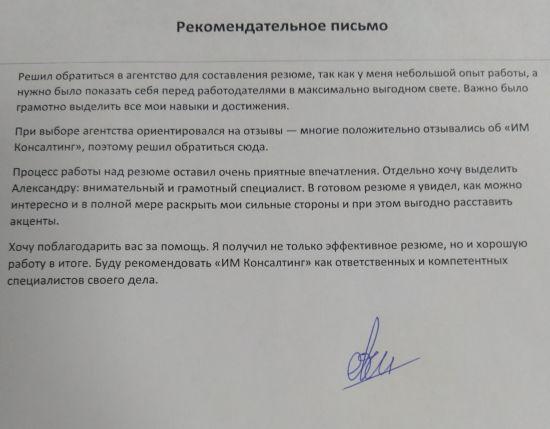 Отзыв клиента кадрового агентства для соискателей ИМ Консалтинг Евгений об оказанной услуге Составление резюме