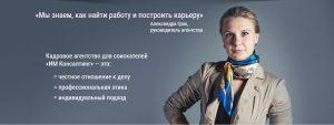 Кадровое агентство для соискателей ИМ Консалтинг: помощь в поиске работы и развитие карьеры