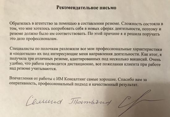 Отзыв клиента кадрового агентства для соискателей ИМ Консалтинг Татьяна об оказанной услуге Составление резюме