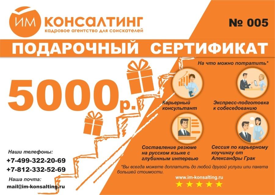 Подарочный сертификат на 5000 руб. от кадрового агентства для соискателей ИМ Консалтинг