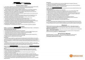 Пример составления резюме на русском языке, ИМ Консалтинг, финансовый директор
