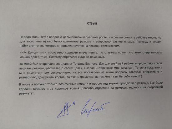 Отзыв клиента кадрового агентства для соискателей ИМ Консалтинг Георгий об оказанной услуге Составление резюме на русском языке