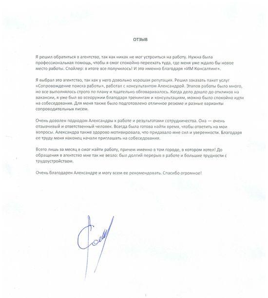 Отзыв клиента кадрового агентства для соискателей ИМ Консалтинг Роман о пакете услуг Сопровождение поиска работы