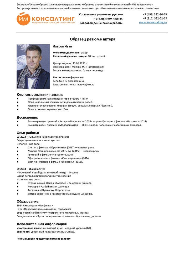 Резюме на работу моделью модельное агенство благовещенск