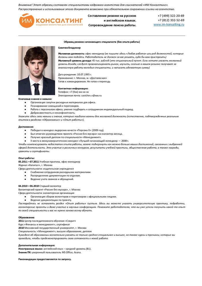 Заместитель директора по вр расшифровка