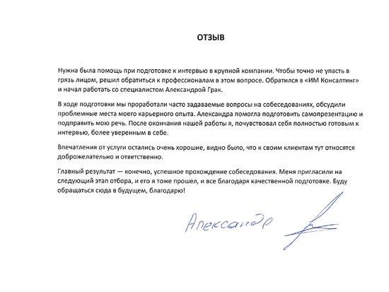 Отзыв клиента кадрового агентства для соискателей ИМ Консалтинг Александр об услуге Подготовка к собеседованию