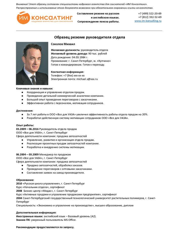 Пример профессионального резюме руководителя отдела для устройства на работу