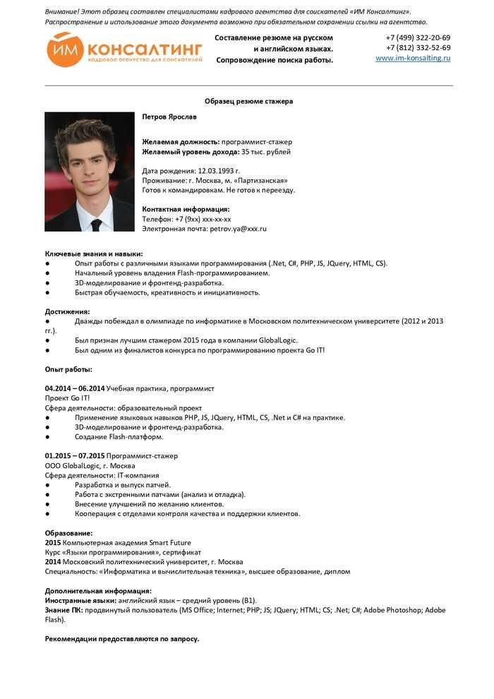 Пример профессионального резюме стажера для устройства на работу