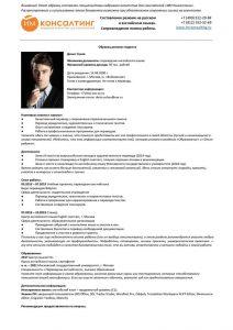 Пример резюме студент образец 2020 года
