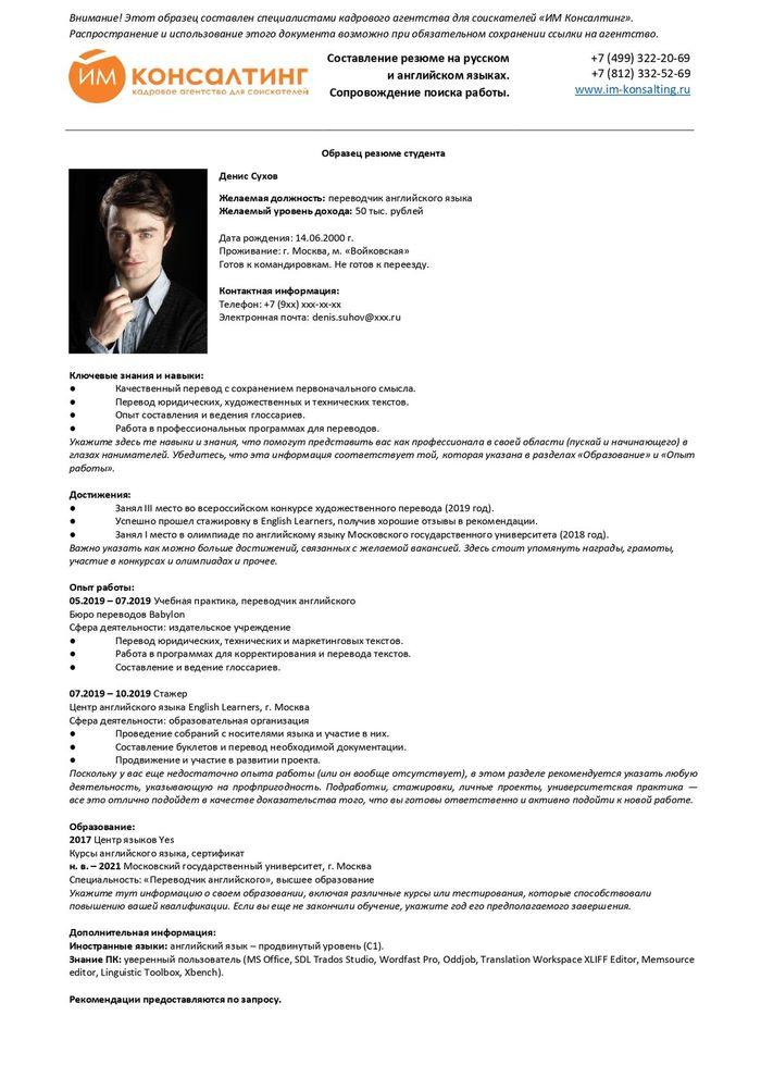 Пример профессионального резюме студента для устройства на работу