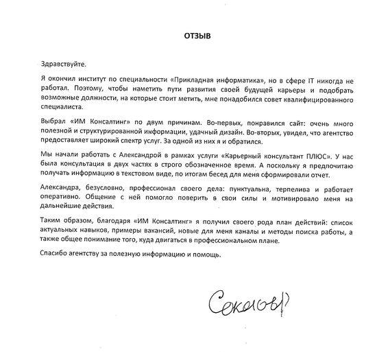 Отзыв клиента кадрового агентства для соискателей ИМ Консалтинг Руслан об услуге Карьерный консультант (Консультация по поиску работы и развитию карьеры)