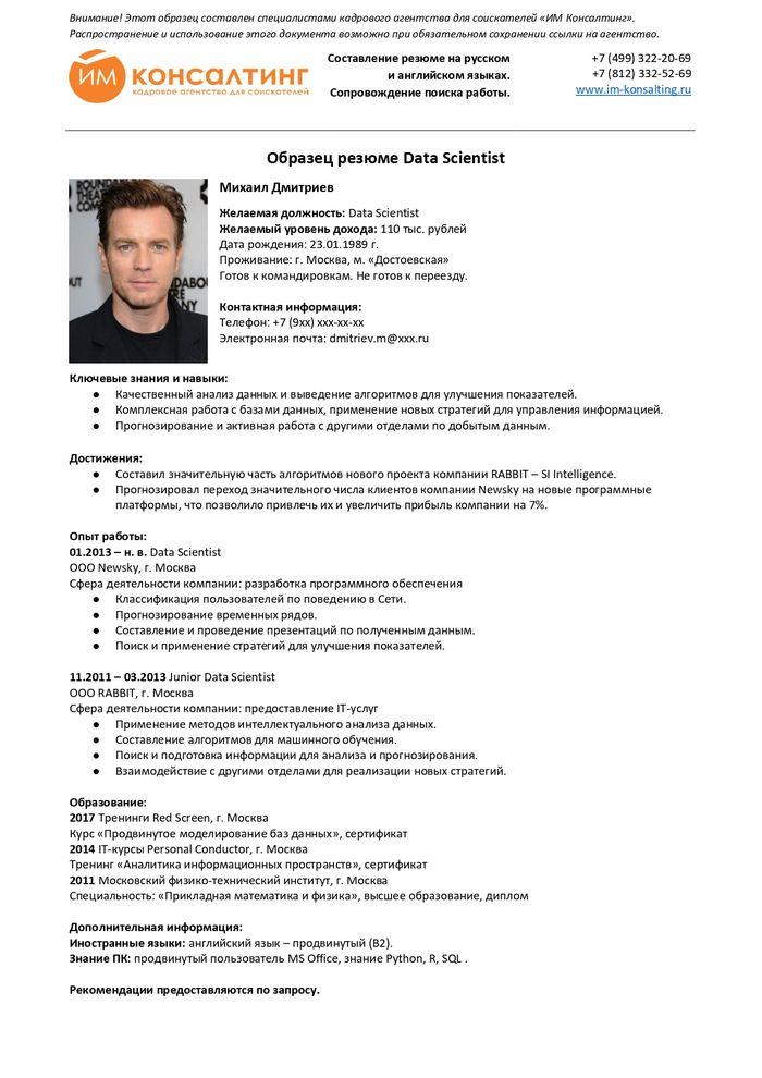 Пример профессионального резюме Data Scientist для устройства на работу
