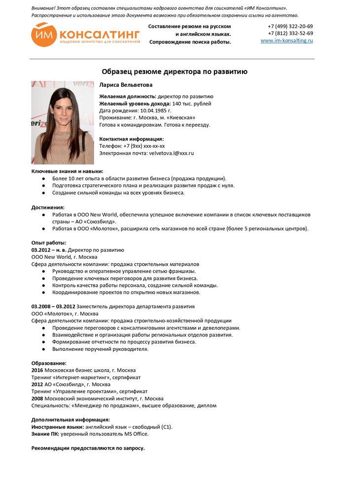 Пример профессионального резюме директора по развитию для устройства на работу