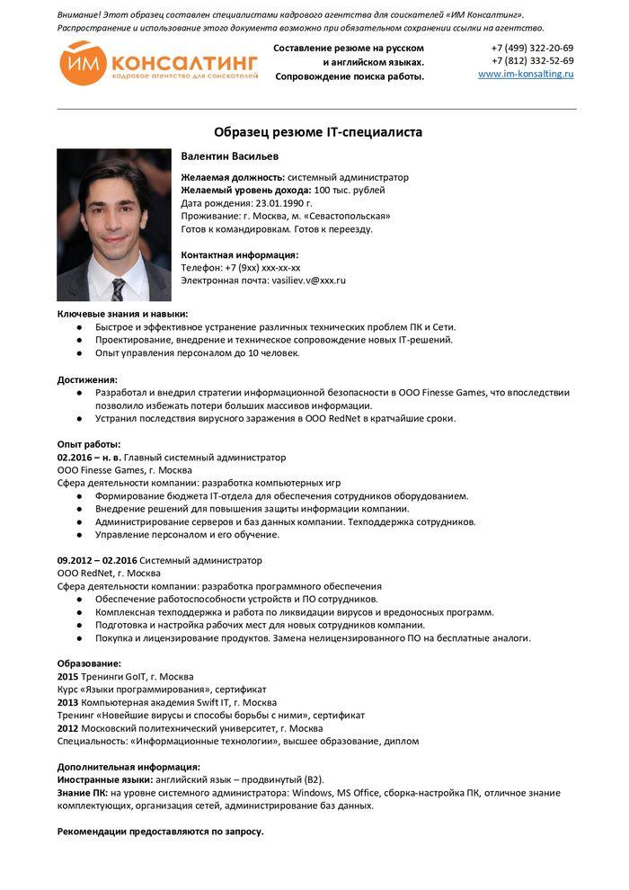 Пример профессионального резюме IT-специалиста для устройства на работу