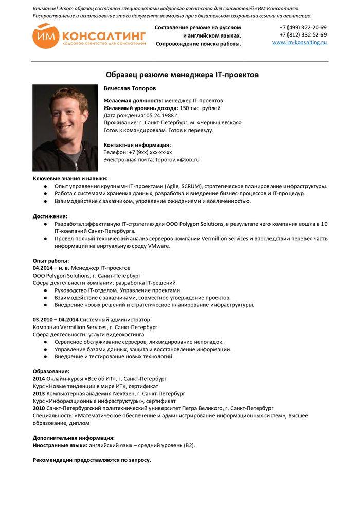 Пример профессионального резюме менеджера IT-проектов для устройства на работу