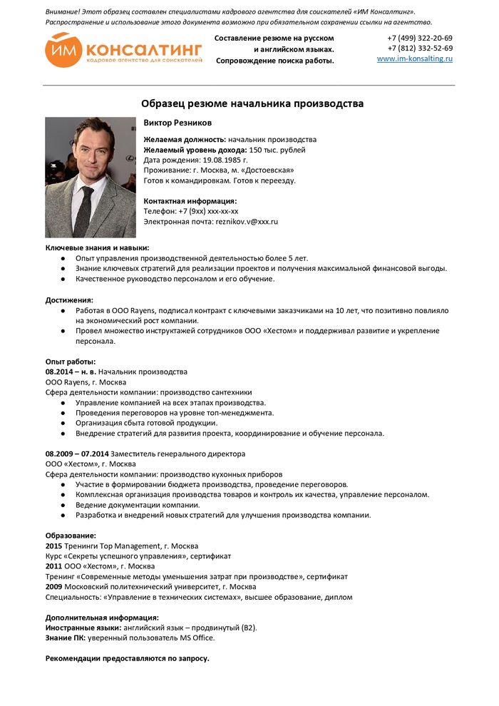 Пример профессионального резюме начальника производства для устройства на работу