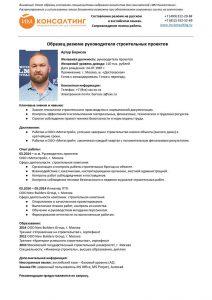 Пример резюме руководитель строительных проектов образец 2019 года