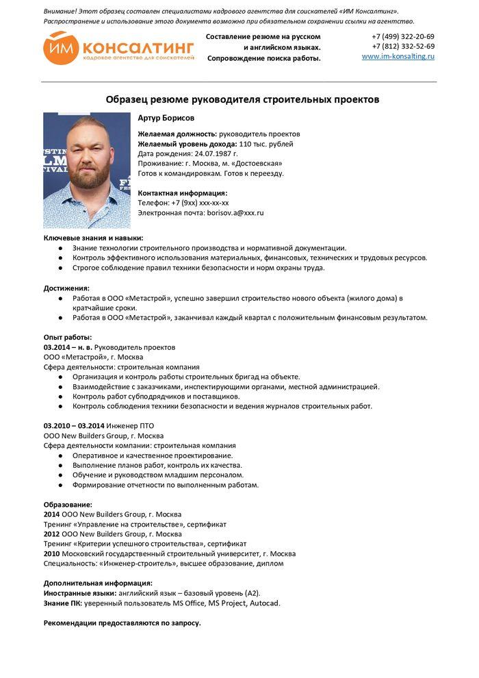 Пример профессионального резюме руководителя строительных проектов для устройства на работу