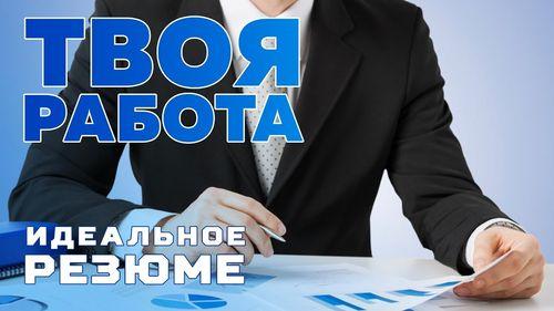 Авторская телепередача «ИДЕАЛЬНОЕ РЕЗЮМЕ» Александры Грак «ТВОЯ РАБОТА» на телеканле «ШАГ РОССИИ»