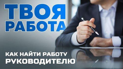 Авторская телепередача «КАК НАЙТИ РАБОТУ РУКОВОДИТЕЛЮ» Александры Грак «ТВОЯ РАБОТА» на телеканле «ШАГ РОССИИ»