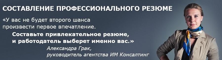 Заказать составление профессионального резюме на русском или английском языке