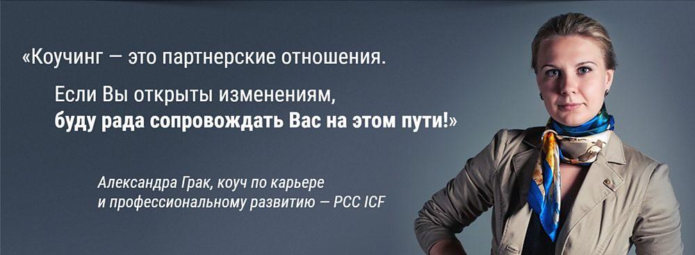 Карьерный коучинг (сертифицированный коуч PCC ICF)