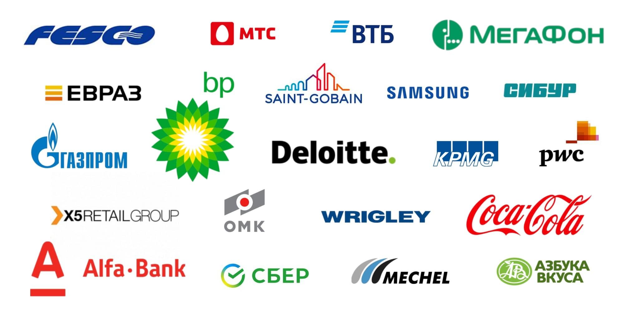 Наши клиенты работают в этих компаниях