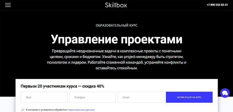 Управление проектами: образовательный курс от Скиллбокс